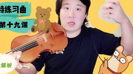 【小提琴】详细讲解《顿特练习曲》第十九课,掌握抛弓技巧