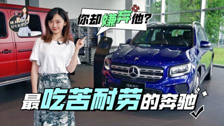 GLB:奔驰最难卖的车,我为什么推荐?