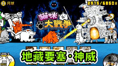 猫咪大战争:斗笠地藏升级为地藏要塞!测试下威力如何