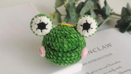 第130集 青蛙玩偶钥匙扣挂件-毛线编织教程【汤小仙手作】