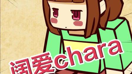 【传说之下+我的世界】搞笑同人动画 阔爱Chara打击键盘侠