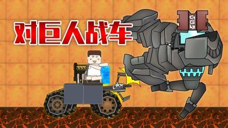 迷你兄弟新世界:表弟研发超级战车!竟一脚油门撞死远古巨人?