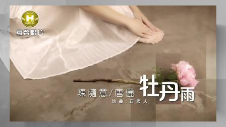 闽南歌《牡丹雨》陈随意vs唐俪