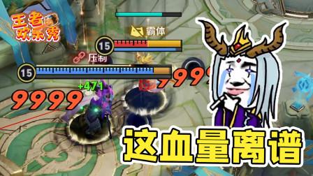王者欢乐秀:东皇冲泉水那一刻人傻了!这家伙血条这么长?