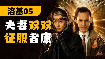 《洛基》第五集解说:恋爱打怪两不误!老洛基燃爆全场!