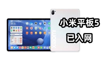 小米平板5入网配置曝光,曝荣耀Magic 3将于8月发布