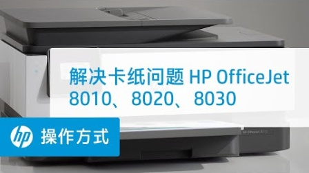 如何解决 HP OfficeJet 8010、OfficeJet Pro 8020 或 8030 打印机系列的卡纸问题