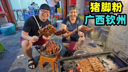 广西钦州夜宵美食,糖水3元不限加料,猪脚粉酸香,现烤叉烧美味