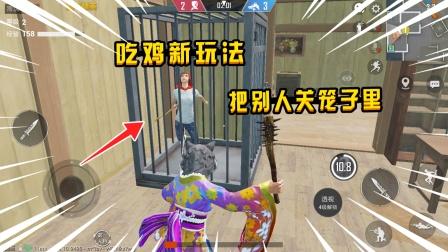 蓝一:又出新玩法,可以把别人关到笼子里,吃鸡玩出新高度!