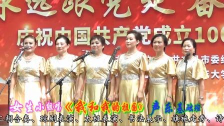 5.文昌市老年大学庆祝中国共产党成立100周年文艺演出