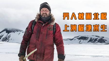 男人被困北极,上演极地求生,北极冒险片