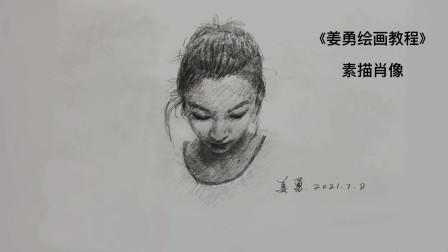 《姜勇绘画教程》素描肖像素描基础教程素描过程示范008