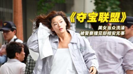 美女当众洗澡,被警察撞见却相安无事,韩国犯罪电影《夺宝联盟》