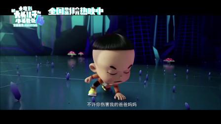 《新大头儿子和小头爸爸4:完美爸爸》动画大电影 正在热映 15秒宣传片