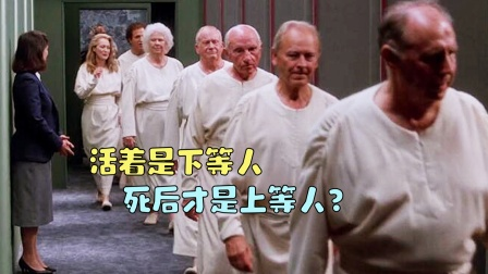 男子死后发现,人活着才是下等人,死后才会升级,奇幻电影