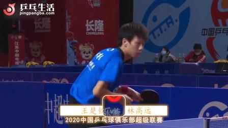 【乒乓生活】 经典之战:王楚钦 vs  林高远 2020中国乒乓球俱乐部超级联赛