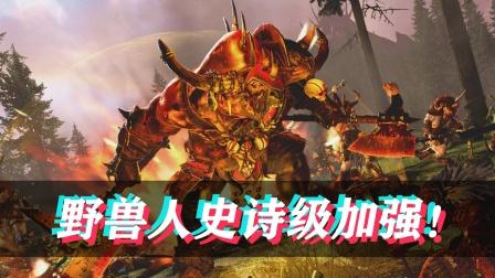 野兽人史诗加强!蜥蜴人全图传送!一个视频看懂战锤2战役更新!