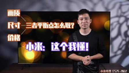 【初见】小米电视ES75 2022款体验:画质、尺寸、价格三者平衡点怎么取?