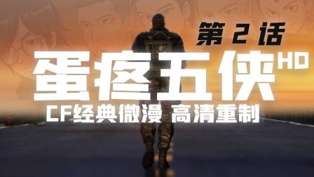 《蛋疼五侠CFHD》第2话:Knight名字揭秘!结尾彩蛋!CF经典微漫