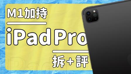 【拆解】iPad Pro 2021 11寸小型爬坑指南