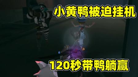 第五人格:小黄鸭被宝宝牵制无奈挂机,导演怒溜120秒成功三跑