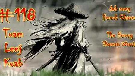 TuamLeejKuabTheHmongShamanWarrior(Part118)