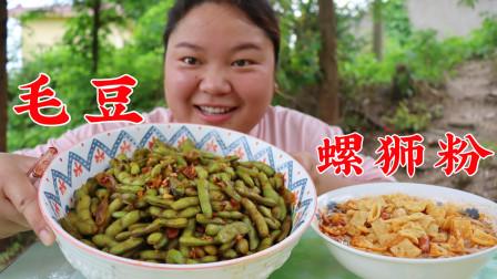 去地里割点毛豆,做热凉拌毛豆吃,酸辣开胃,再煮上一大碗螺蛳粉