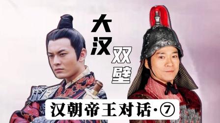 汉朝帝王对话(7):合德飞燕背后的男人竟是他