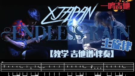 一鸣吉他教学 - X-Japan - Endless Rain 主旋律 【吉他谱 伴奏】