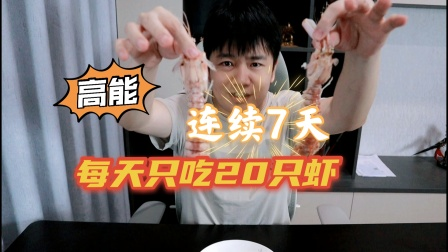 胖小伙连续7天每天只吃20只虾,身体会有什么变化