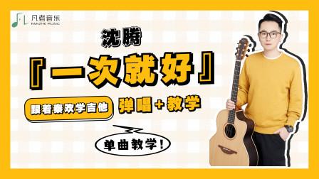 【吉他弹唱教学】沈腾《一次就好》跟着秦欢学吉他