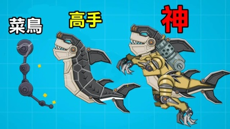 【机械鲨鱼】组装一台机器鲨鱼! 拯救世界!