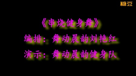 濮阳微笑网络剪辑之《龙都晨韵原创串烧》健身操2021/7/9