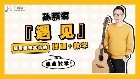 【吉他弹唱教学】孙燕姿《遇见》跟着秦欢学吉他