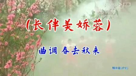 歌仔戏曲调春去秋来(长伴美娇蓉)演唱七妹