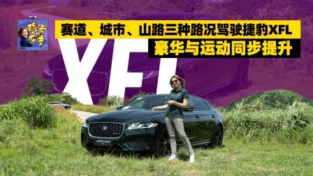 赛道、城市、山路三种路况驾驶捷豹XFL,豪华与运动同步提升