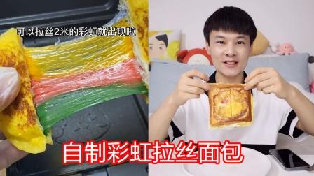 用彩虹糖就能做出彩虹拉丝面包,还能拉2米长的丝,是真的吗?