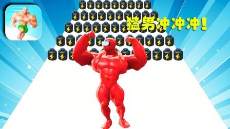 猛男冲冲冲:这么多能量球 ,谁能挡我