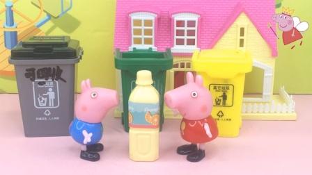 少儿玩具:佩奇找小朋友帮忙垃圾分类
