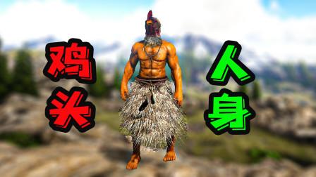 方舟生存01:我和一只鸡掉下悬崖,结果觉醒神秘能力,非常的强大