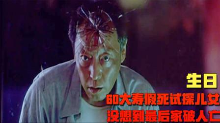 老人为了过生日,用假死试探儿女,没想到最后家破人亡!讽刺电影