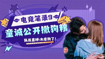 《你微笑时很美》电竞笔录9:童诚夫妇恩爱日常,队员直呼好酸!
