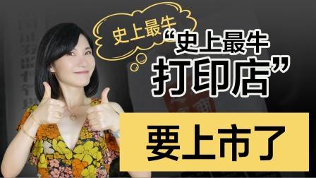 """史上""""最牛""""打印店,冲刺IPO,小作坊的逆袭之路   一佳talk"""