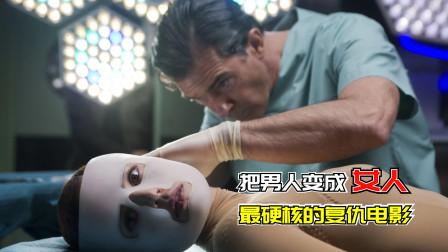 这部电影告诉你,别惹整容医生的女人,分分钟给你改变性别