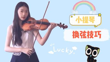 【小提琴】还在为换弦所苦恼吗?来看看这几个小技巧吧!