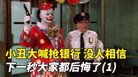 劫匪化妆成小丑抢银行,保安大叔很敬业,主动献上配枪!喜剧片