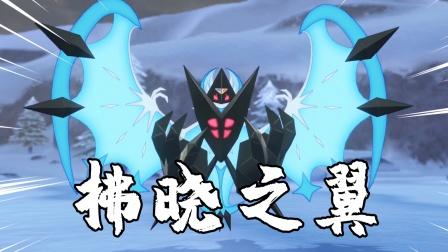 宝可梦剑盾:两只传说中的宇宙宝可梦进行合体,拂晓之翼现身