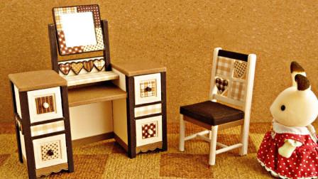 儿童益智亲子手工:手工制作迷你梳妆台和椅子