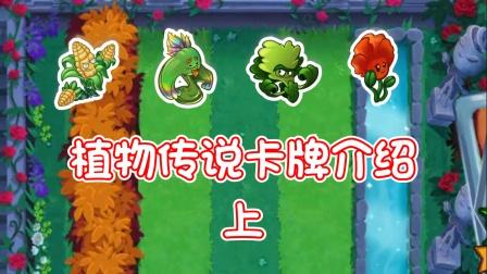 植物大战僵尸英雄:植物传说卡牌介绍-上
