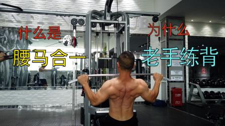 力量之源,男人过40岁要多练这个部位,坚持5年45岁的健身老炮,分享训练日常